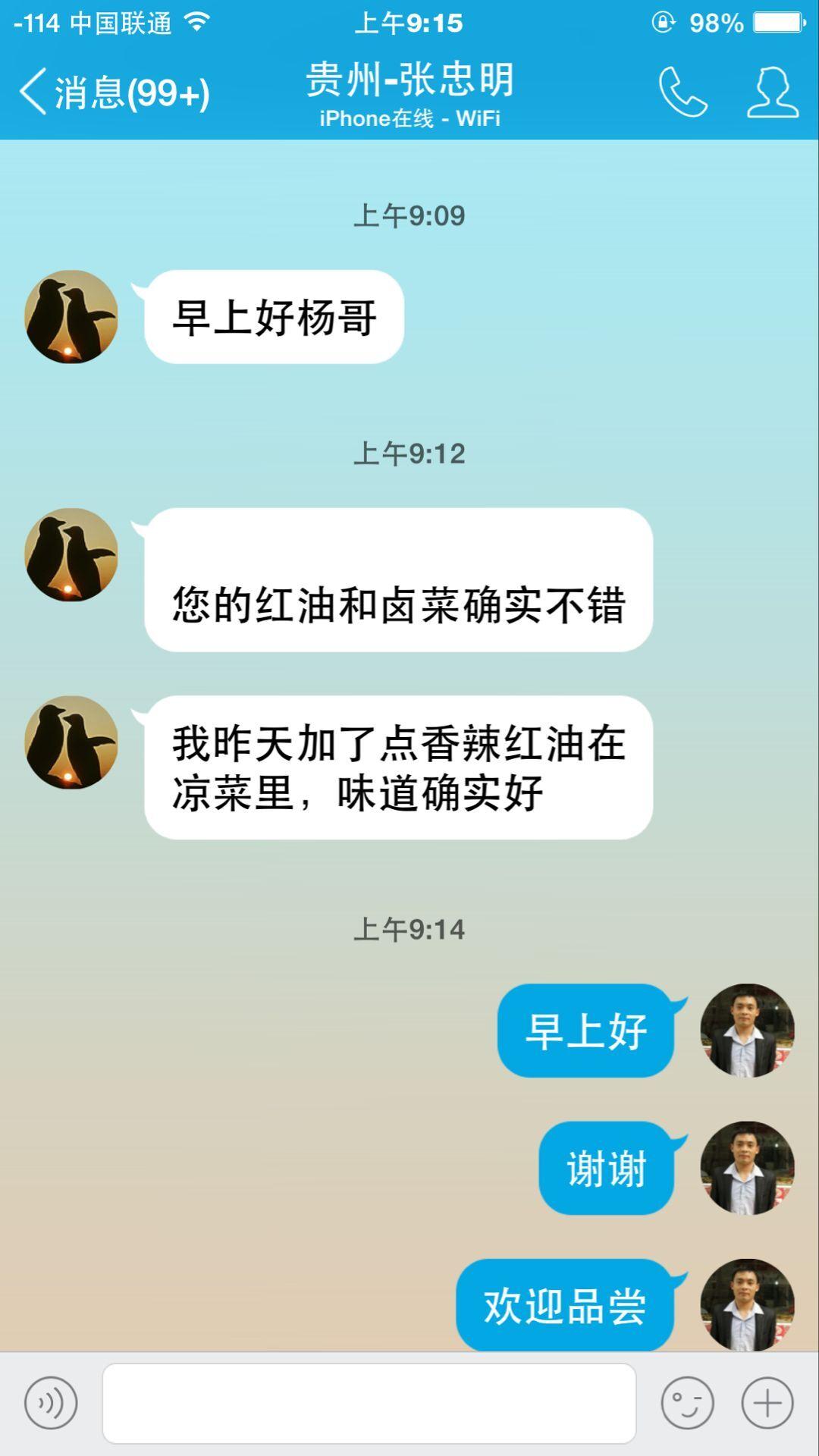 学卤菜贵州学员-张忠明