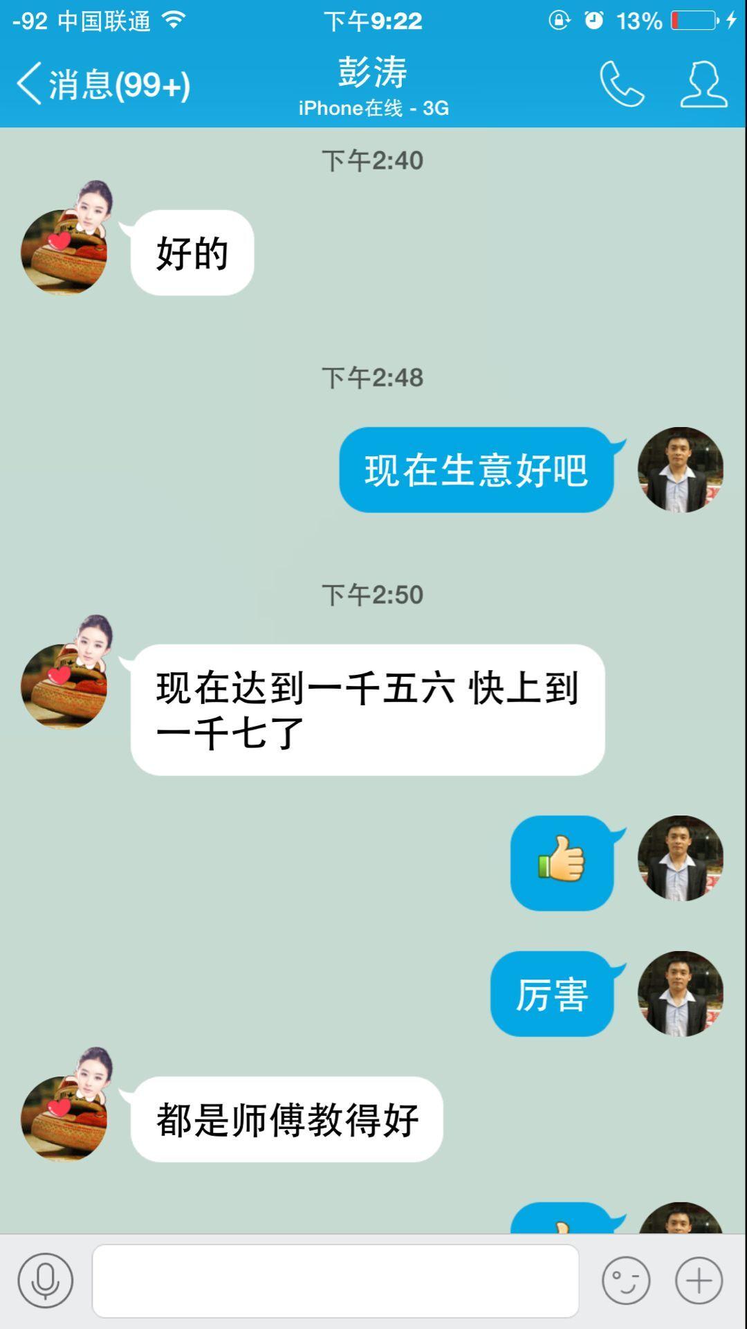 学卤菜学员-彭涛