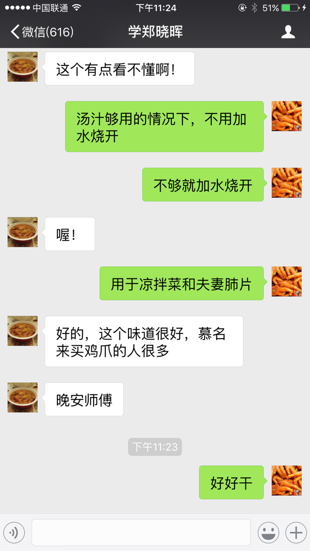 学员-郑晓辉