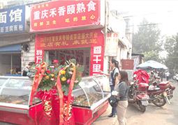 重庆涪陵卤菜培训火爆店
