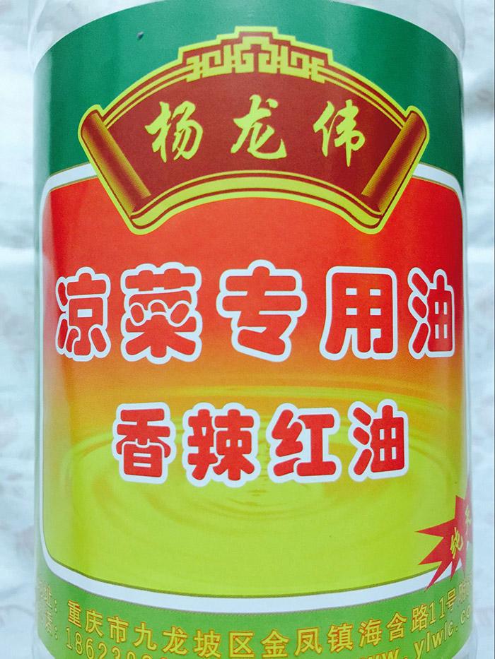 凉菜香辣红油培训